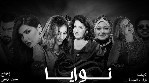 مسلسل نوايا الدرامة الخليجية 2016 شوف تي في