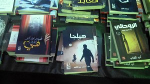 رواية هيلجا للكاتب علي محمد عبد الناصر