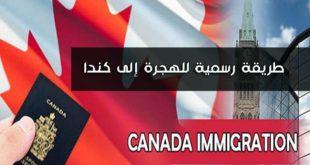 كيف الهجرة إلى كندا