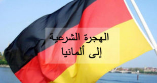 كيف الهجره الي المانيا و الحصول علي عمل و الجنيسة