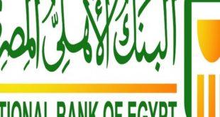 """وظائف شاغرة في """"البنك الأهلي المصري"""" لحملة المؤهلات العليا"""