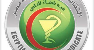 الصيادلة تطالب بمحاكمة وزير الصحة