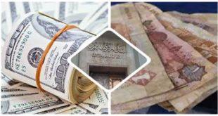 قرار هام ومفاجئ جديد من البنك المركزي المصري تعويم الجنيه