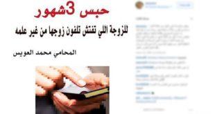 سجن الزوجة ثلاثة أشهر عقوبة على تفتيش هاتف زوجها