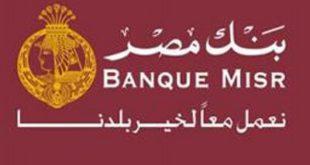 مصر بنك مصر يرفع حدود استخدام بطاقات الدفع للمسافرين