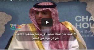 رد وزير الخارجية السعودي على سؤال أحد الصحفيين