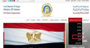 لو عايزة تعرفي جوزك متجوز عليكي ولا لأ ادخلي على موقع وزارة الداخلية