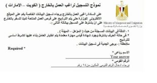 وظائف للمصريين بدولة الكويت براتب 850 دينار والامارات براتب 4000 درهم