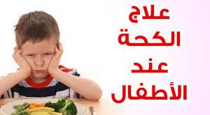 علاج الكحة و السعال عند الأطفال
