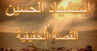 القصه الحقيقيه لاستشهاد الحسين مع ذكري استشهاده
