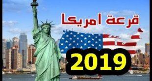الدول المؤهلة للتقديم في قرعة أمريكا 2018- 2019 DV