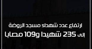 ارتفاع شهداء حادث تفجير #مسجد_الروضة بـ #العريش لـ 235.. وإصابة 109 #سيناء