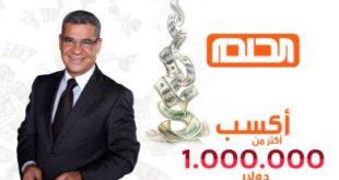 كيف الاشتراك في مسابقة الحلم من MBC و ربح 1,000,000 دولار