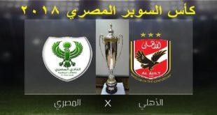 مباراة الأهلي والمصري في كأس السوبر المصري 2018