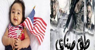 علي غرار فيلم طلق صناعي هل ولاده طفل داخل السفاره الامريكيه يحصل علي الجنسية الامريكية