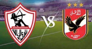 بث مباشر مباراة الاهلي و الزمالك يلا شوت يوم 8-1-2018 في الدوري المصري لقاء القمه