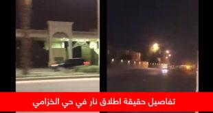 شرطة الرياض تكشف تفاصيل حادث إطلاق النار بالقرب من قصر ملكي في حي الخزامي