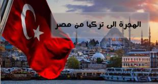 كيف السفر و الهجره الي تركيا من مصر و شروط السفر و الحصور علي اقامه وعمل