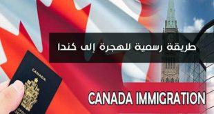 كيف يمكن الهجره الي كندا و ما هي شروط الهجرة و الحصول علي اقامة