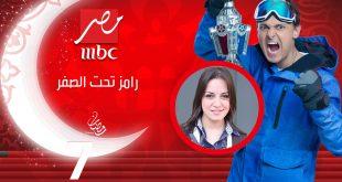 برنامج رامز تحت الصفر الحلقة 13 الثالثة عشر مع النجمة ريهام عبد الغفور