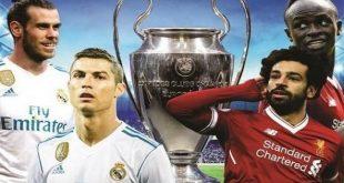 مشاهده مباراة ليفربول وريال مدريد نهائي دوري أبطال أوروبا 2018 البث المباشر بمشاركة محمد صلاح
