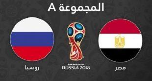 مباراه مصر روسيا كاس العالم يلا شوت البث المباشر بث