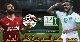 مباراة مصر والسعودية في كاس العالم روسيا 2018 اليوم