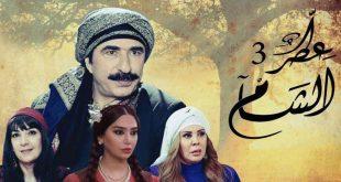 جميع حلقات مسلسل عطر الشام 3 الجزء الثالث