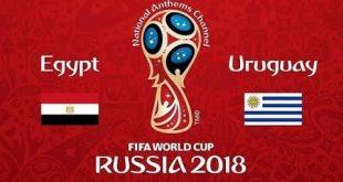 البث المباشرمباراة مصر اوروجواي كاس العالم روسيا 2018