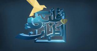 برنامج قلبي اطمأن الحلقة الخامسة والعشرون بائعة الخضار مصر