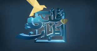 برنامج قلبي اطمأن الحلقة الأخيرة غيث الإمارات