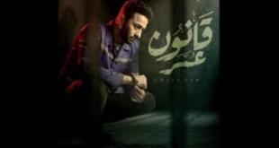 مسلسل قانون عمر الحلقه 28 الثامنة و العشرون النجم حماده هلال
