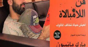 """ما هو كتاب """"فن اللامبالاة"""" الذي كان يقراه اللاعب محمد صلاح"""