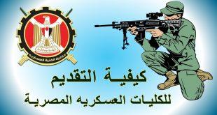 تنسيق و شروط القبول بالكليات العسكرية حربية و بحرية و دفاع جوي