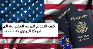 كيف التقديم للهجرة العشوائية الى امريكا اللوتري 2019 - 2020