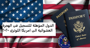 الدول المؤهلة للتسجيل في الهجرة العشوائية الي امريكا اللوتري 2020