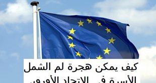 كيف يمكن هجرة لم الشمل الأسرة في الإتحاد الأوروبي