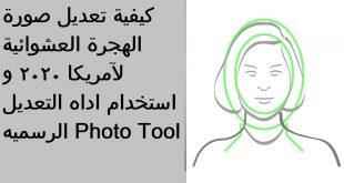 كيفية تعديل صورة الهجرة العشوائية لآمريكا 2020 و استخدام اداه التعديل الرسميه Photo Tool