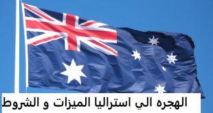 الهجره الي استراليا الميزات و الشروط و الوظائف المطلوبه وكيف التقديم