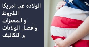 الولادة في امريكا الشروط و المميزات وأفضل الولايات و التكاليف