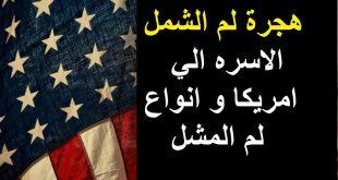 هجرة لم الشمل الاسره الي امريكا و انواع لم المشل