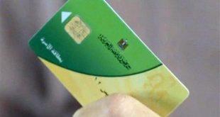 اسباب حذف المواطنين من بطاقةتموينية وشروط حصول المواطن علي التموين