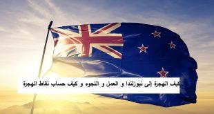 كيف الهجرة إلى نيوزلندا و العمل و اللجوء و كيف حساب نقاط الهجرة
