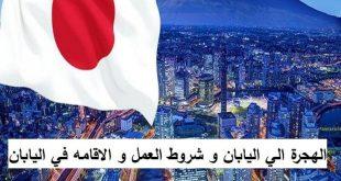 الهجرة الي اليابان و شروط العمل و الاقامه في اليابان