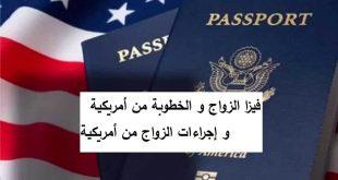 فيزا الزواج و الخطوبة من أمريكية و إجراءات الزواج من أمريكية ومميزات الزواج من امريكيه