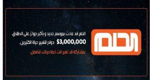مسابقة الحلم mbc2020 ارسل رساله اوربح 3 مليون دولار أمريكي انت رابح الشيك