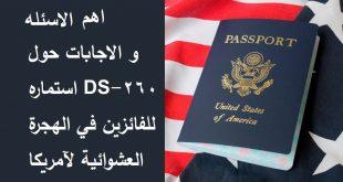 اهم الاسئله و الاجابات حول استماره DS-260 للفائزين في الهجرة العشوائية لآمريكا