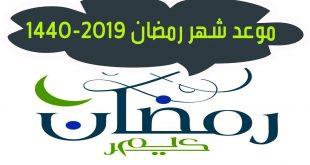 موعد أول أيام رمضان 2019- 1440 فلكيا و تاريخ اول ايام رمضان في مصر و جميع الدول العربية والاسلامية