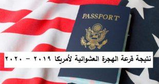 نتيجة قرعة الهجرة العشوائية لأمريكا 2019 - 2020 الجرين كارد