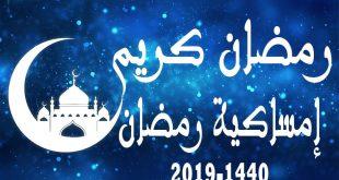امساكية شهر رمضان و مواقيت الصلاه في مصر رمضان 1440 - 2019 مايو
